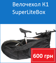 Велочехол К1 SuperLiteBox