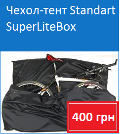 Чехол-тент Standart SuperLiteBox